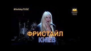 """ФРИСТАЙЛ КОНЦЕРТ в КИЕВЕ 2018 """"Ах, какие женщины!"""""""