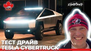ТЕСТ-Драйв Tesla Cybertruck.  Что из этого вышло.  Авто из Канады.