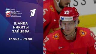 Первая шайба сборной России. Россия - Италия. Чемпионат мира по хоккею 2019