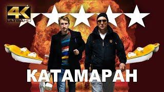 Бампер feat. Сус - Катамаран (Прем'єра кліпа 2019) [Official Music Video]