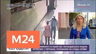 Смотреть видео Суд изберет меру пресечения для подозреваемого в убийстве полицейского в метро - Москва 24 онлайн