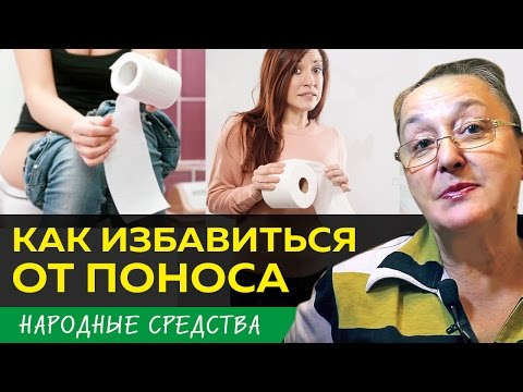 КАК ИЗБАВИТЬСЯ ОТ ПОНОСА, диарии в домашних условиях || народные средства