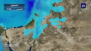 النشرة الجوية الأردنية من رؤيا 12-12-2019 | Jordan Weather