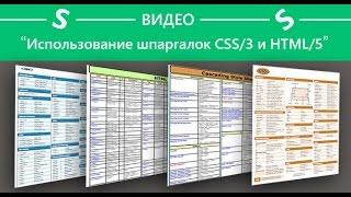 Шпаргалки CSS/CSS3 и HTML/HTML5