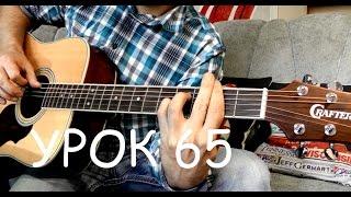 Песня Про Зайцев - Аранжировка Для Гитары (урок 65)(урок для гитары https://www.youtube.com/watch?v=hjTWaNk5YLg www.pass2hoff.com сайт компании http://dynatone.ru/ гитара Crafter D6 N ..., 2015-11-25T07:43:31.000Z)