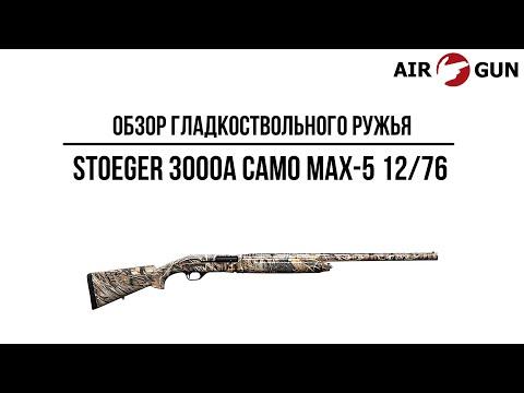 Гладкоствольное ружье Stoeger 3000A Camo MAX-5 12/76