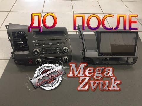"""ПОСЛЕ УСТАНОВКИ MegaZvuk AD-1054 Honda Civic (2006-2012) на Android 4.4.2 Quad-Core (4 ядра) 10,1"""""""