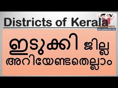 Idukki - ഇടുക്കി - Kerala PSC Coaching
