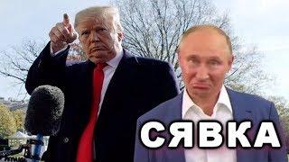Трамп послал Путина