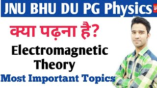 DU BHU JNU MSC PHYSICS Entrance Exam Important Topics || Electromagnetic Theory Questions in Hindi