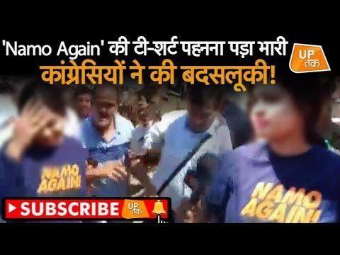'Namo Again' की टी-शर्ट पहनना पड़ा भारी, कांग्रेसियों ने की बदसलूकी!   UP Tak