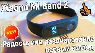 Xiaomi Mi Band 2 - Фитнес браслет первый шаг к здоровью ?