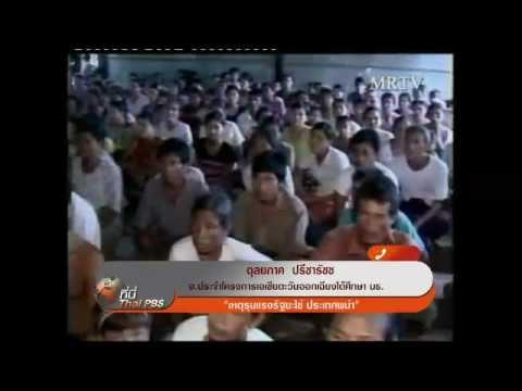 สถานการณ์รุนแรงที่รัฐยะไข่ พม่า