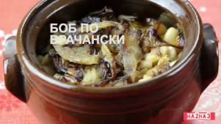 Baked Beans Vratsa Style / Боб по врачански