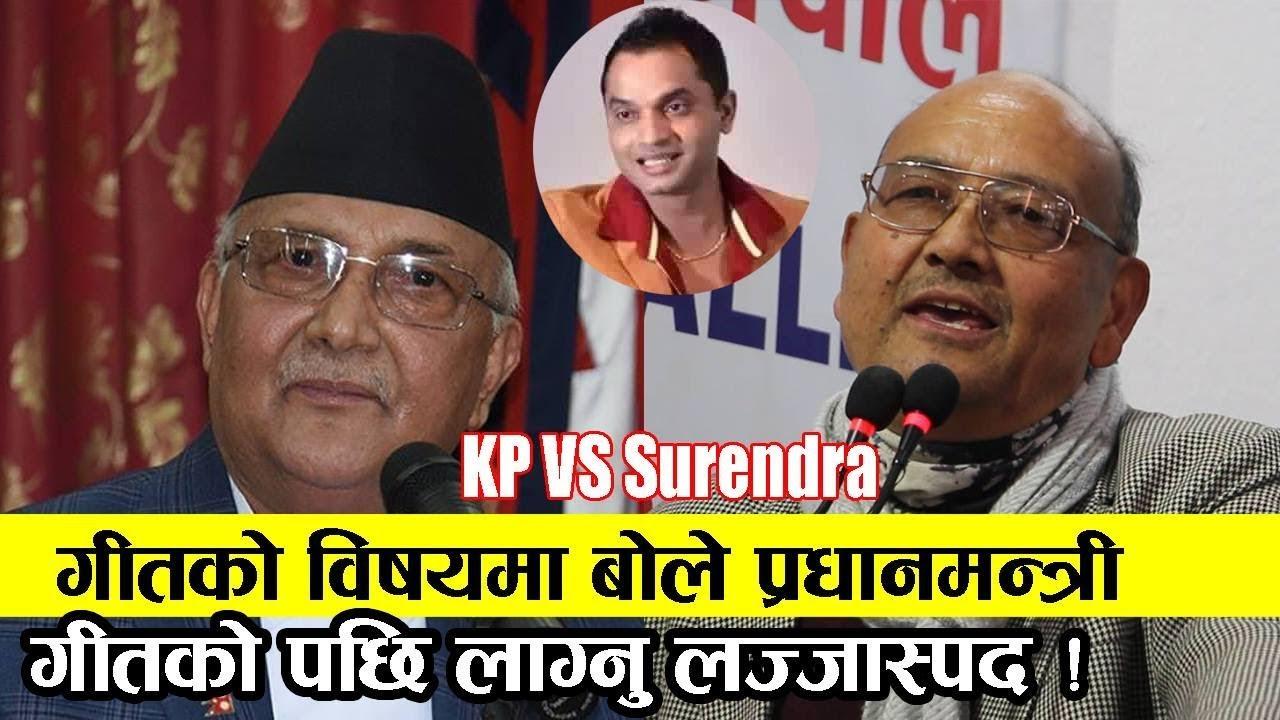 लुट्न सके लुट गीतमा प्रधानमन्त्रीको टिप्पणी | गीतको पछि KP लाग्नु लज्जास्पद भन्दै गर्जिए सुरेन्द्र |