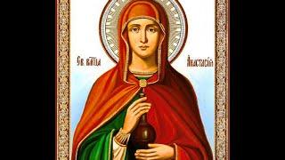 4 Января.Страдание святой великомученицы Анастасии Узорешительницы и других с нею пострадавших