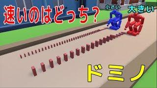 【物理エンジン】ドミノってピンの大きいのと小さいのどっちが速いの? thumbnail