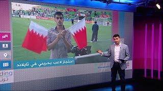 لماذا احتجز لاعب كرة بحريني شيعي في تايلاند؟ بي_بي_سي_ترندينغ