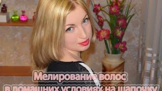 Как сделать мелирование волос в домашних условиях на шапочку(Мой блог - http://aleno4ka87.blogspot.com Связаться со мной: Milagros_5@inbox.ru Подписаться на канал, жми ..., 2015-02-19T19:09:31.000Z)