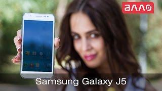 Видео-обзор смартфона Samsung Galaxy J5(Купить смартфон Samsung Galaxy J5 Вы можете, оформив заказ у нас на сайте ..., 2015-08-24T05:32:52.000Z)