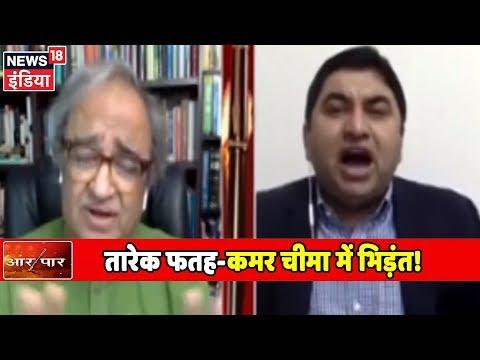 Pakistan में तख़्तापलट की खबर को लेकर भिड़े Tarek Fatah और Qamar Cheema! | Aar Paar | Amish Devgan