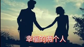 幸福的两个人~陈雅森/杨梓