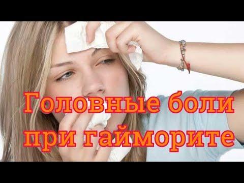 Голова болит от гайморита