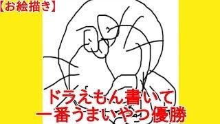 【お絵描き】ドラえもん書いて一番うまいやつ優勝【2ch】
