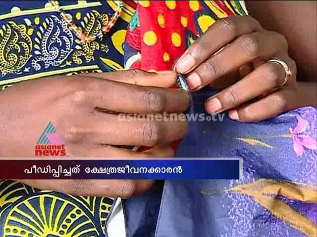 Tribal girl Sexually exploited : Asianet News Exclusive