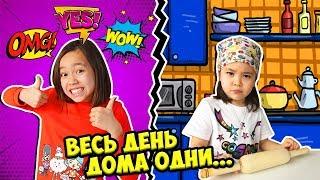 ВЕСЬ ДЕНЬ ДОМА ОДНИ/СНИМАЕМ САМИ/Видео Анютка малютка
