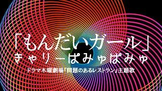 【きゃりーぱみゅぱみゅ本人コメント付】きゃりーぱみゅぱみゅの新曲「...