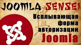 94.Всплывающая форма авторизации в Joomla