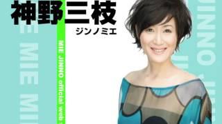 【関連動画】 ・【ラジオ音声】宮地佑紀生、神野三枝さんを生放送中に暴...