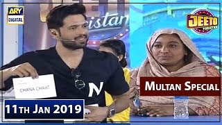 Jeeto Pakistan – Multan Special – 11 Jan ARY Digital