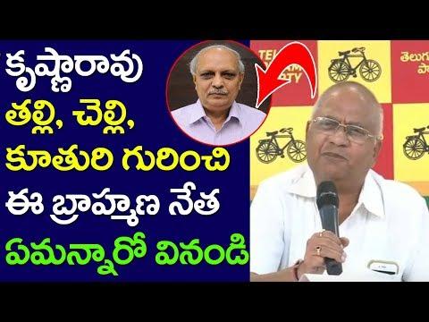 A Brahmin Leader Talks About Ex CS IYR Krishnarao Mother Daughter And Wife   Social Media   Taja30