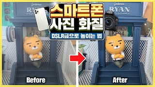 스마트폰 사진 촬영 퀄리티 올리는 법(feat. 단돈 …