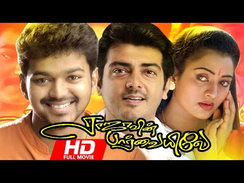 vijayakanth tamil full movies superhit tamil movies ilathalapathi vijay tamil movies vijay evergreen tamil movies vishnu tamil movie vijay tamil movie songs s.a. chandrashekhar tamil movies deva tamil movie songs ponnambalam tamil movies manorama tamil comedy movies manorama tamil movies tamil action movies yuvarani tamil movies yuvarani romantic songs tamil movies 1993 tamil superhit movies 150 days completed tamil movies blockbuster tamil movies tamil comedy movies tamil action movies rajinik for more movies please subscribe  http://goo.gl/ynpjpe    rajavin parvaiyile is a 1995 tamil film directed by janaki soundar starring vijay and indraja in the lead roles, with ajith kumar appearing in a supporting role. the film, which featured music