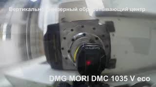 Вертикально-фрезерный обрабатывающий центр DMG MORI DMC 1035 V eco