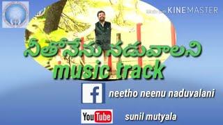 Latest new Telugu christian top 10||super hit song music track 2018||నీతోనేను నడువాలని||sunil mutyal
