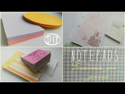 DIY: Notepads / Блокноты для заметок своими руками