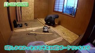 畳の部屋をフローリングに! 素人施工 和室から洋室へ thumbnail