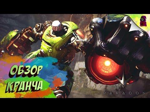 видео: paragon - Обзор Кранча
