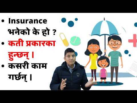 यसको महत्व के छ बुझौँ  । What is Insurance ।  How it works । Type of Insurance