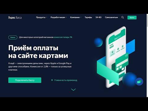Яндекс.Касса - Приём платежей на ВАШЕМ сайте или интернет магазине