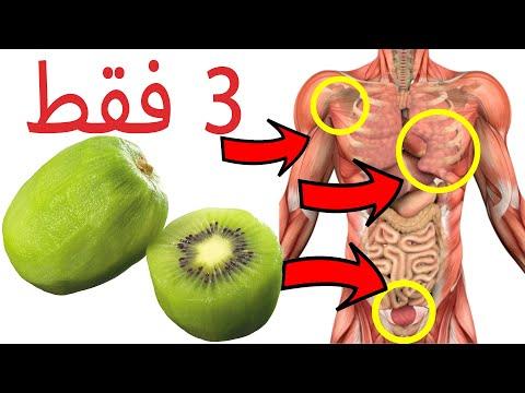 إذا كنت تأكل 3 ثمار كيوي كل يوم فسوف تحدث في جسمك معجزة! فوائد الكيوي التي أدهشت العلماء