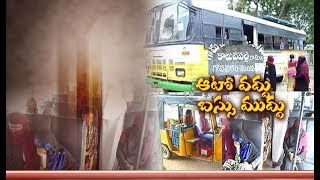 No Auto, Travel Only in APSRTC Bus   Kaluvapalli of Kadapa People   Takes A Stern Decision