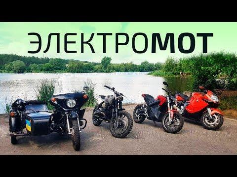 Электромотоцикл-зачем он?/Zero SR/Harley-Davidson LiveWire/Днепр и BMW