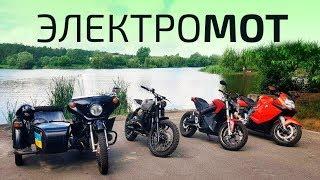 Электромотоцикл-навіщо він?/Zero SR/Harley-Davidson LiveWire/Дніпро і BMW