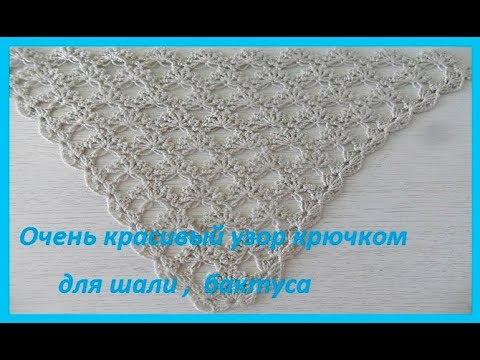 Вязание крючком шали простые шали