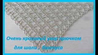 Очень красивый узор для шали ,бактуса крючком,crochet shawl pattern (шали № 83)